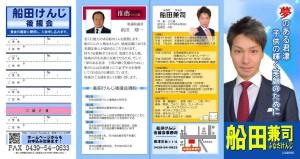 船田けんじリーフレット最終版QRコード更新版(表bmp)