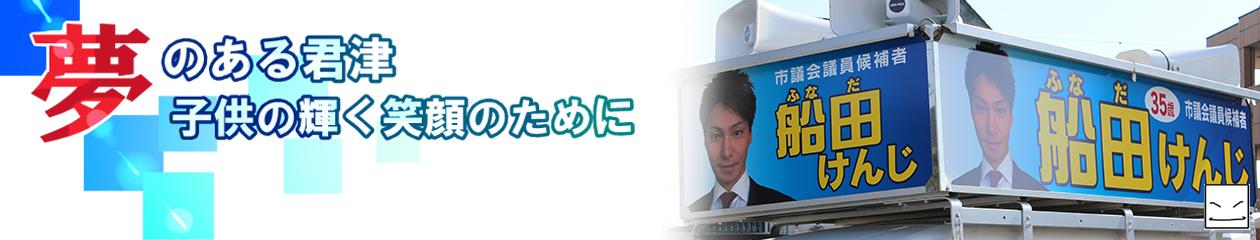 君津市議会議員選挙立候補予定者  船田けんじオフィシャルサイト