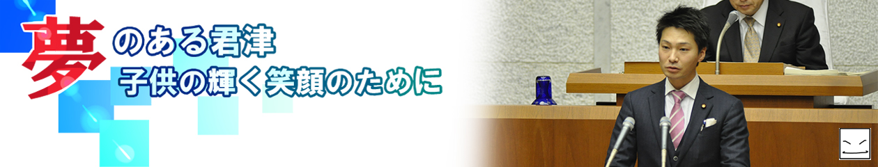 君津市議会議員  船田けんじオフィシャルサイト