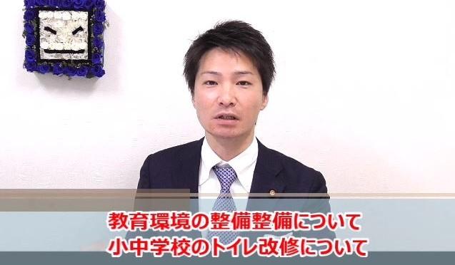 船田けんじ後援会市政報告ビデオ(トイレ改修)