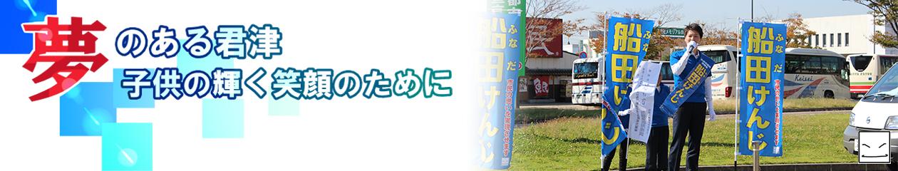 自民党  君津市議会議員  船田けんじオフィシャルサイト