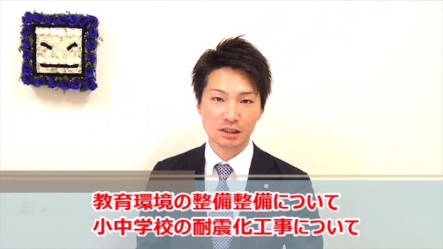 船田けんじ後援会市政報告ビデオ(坂田小耐震化工事)