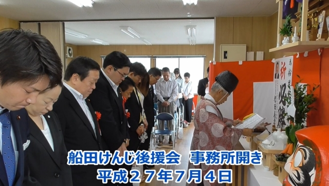 船田けんじ後援会(27年度事務所開きver1)