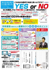 船田けんじ活動報告チラシ2(かずさ広域連携構想裏面)