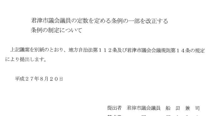 議会改革の推進!!