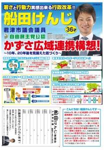 船田けんじ活動報告チラシ2(かずさ広域連携構想表面)