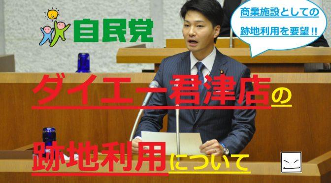ふなチャンネル(ダイエー君津店の跡地利用について!)