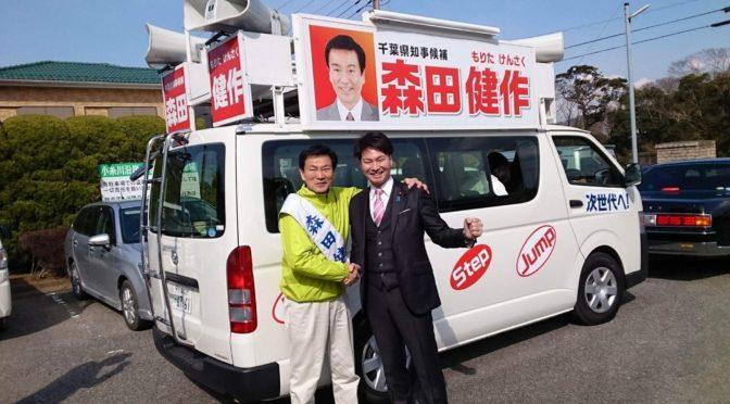 千葉県知事選挙始まっています