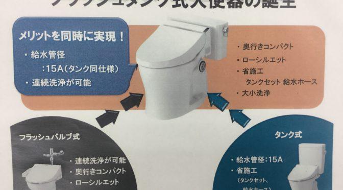 公約達成(周西小学校トイレ改修)