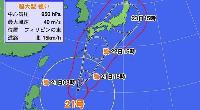 台風21号・22号被害取りまとめ