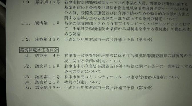 議案5件委員会可決