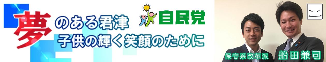 千葉県議会議員立候補  船田けんじオフィシャルサイト
