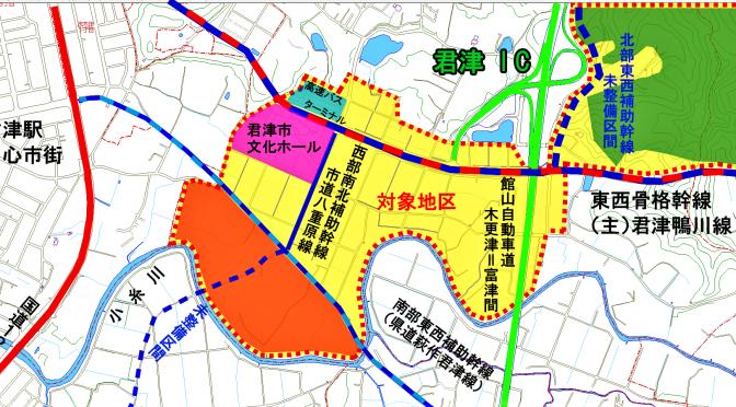 「君津駅前やインター周辺の土地利用」がなぜ進まないのか?