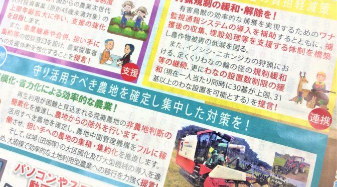 船田けんじ活動報告チラシ4(農業こそ成長の主役)
