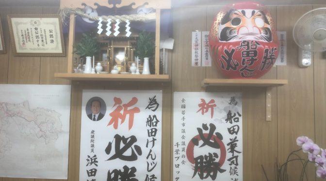 千葉県議会議員選挙出陣します!