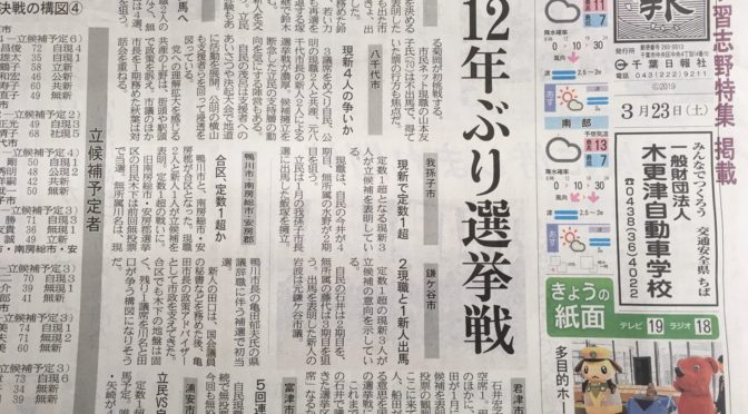 千葉県議会議員選挙出馬!