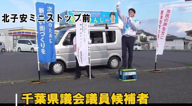 街頭演説(北子安ミニストップ前)