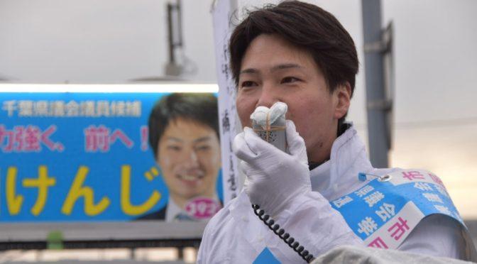 千葉県議会議員選挙(最終最後のお願い!)