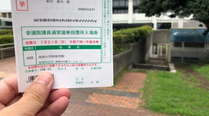 期日前投票に行ってきました。