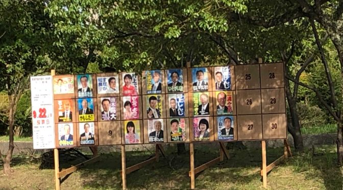 最低限の人員での選挙(選挙戦1日目その2)