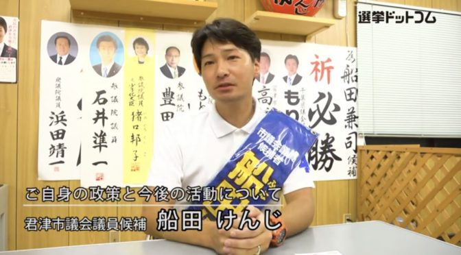 君津市議選挙|船田けんじの政策動画