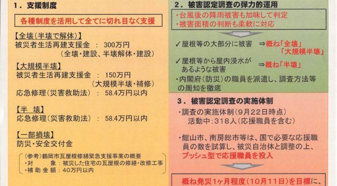 台風15号による屋根等の被害への対応について