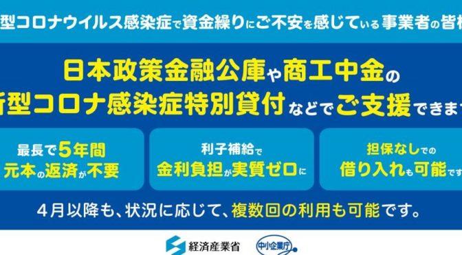 新型コロナウイルス感染症で影響を受ける事業者支援策(経済産業省※4月6日(月)12時更新)