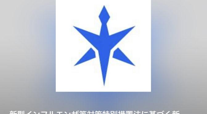 千葉県新型コロナ感染防止に向けた新たな措置を発表