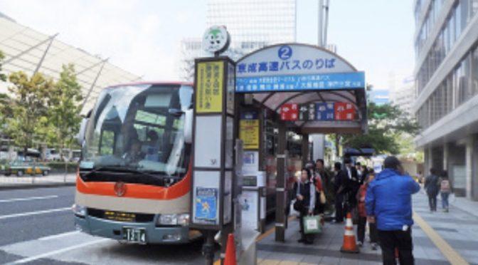 計画運休2『高速バスの運休等について』
